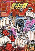 北斗の拳ジャンプベストシーンTOP10
