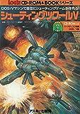 シューティングツクールV―DOS/Vマシンで自在にシューティングゲームが作れる! (Login CD‐ROM&BOOKシリーズ)
