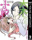 大木先生と小鮫さん 2 (ヤングジャンプコミックスDIGITAL)