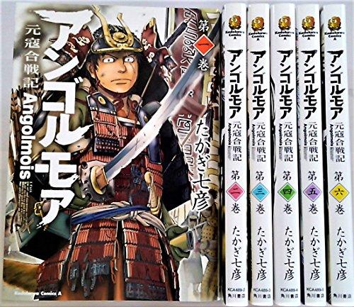 アンゴルモア 元寇合戦記 コミック 1-6巻セット (カドカワコミックス・エース)