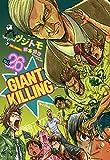GIANT KILLING(26) (モーニング KC) 画像
