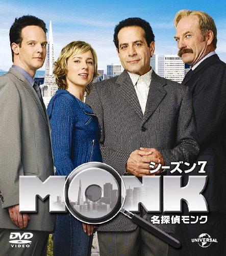 名探偵モンク シーズン 7 バリューパック [DVD]の詳細を見る