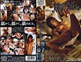 焦らし責め  美竹涼子 [VHS]