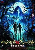 ヘンゼルとグレーテル おそろし森の魔女 LBX-149 [DVD]