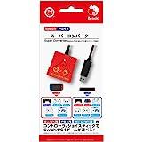 【Switch/PS4用】スーパーコンバーター(Switch/PS4/WiiU/Wii用コントローラー対応) - Swi…