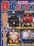鉄道だいすき 2009年 06月号 [雑誌]