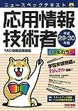 ニュースペックテキスト 応用情報技術者 平成29・30年版 (TAC出版)