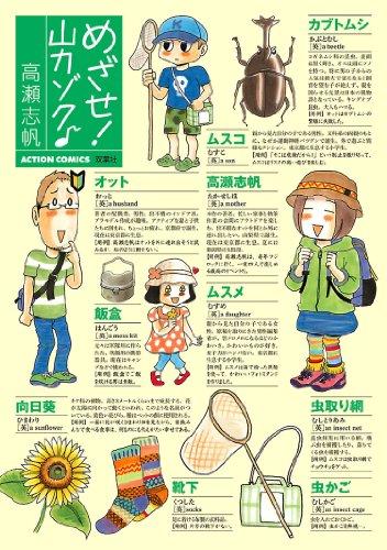 めざせ!山カゾク : 1 めざせ! 山カゾク (アクションコミックス)