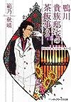 鴨川貴族邸宅の茶飯事〈2〉恋の花文、先斗町通二条送ル (メディアワークス文庫)