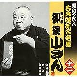 昭和の名人‾古典落語名演集 五代目柳家小さん 十二
