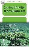 失われたサンゴ礁が警告する沖縄の未来 (幻冬舎ルネッサンス新書)