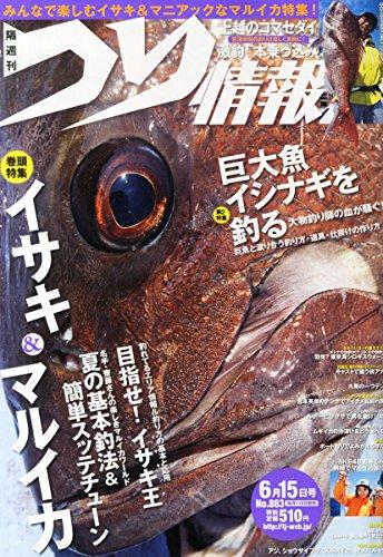 つり情報 2015年 6/15 号 [雑誌]
