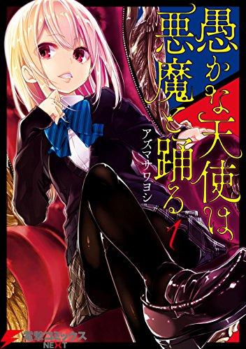 漫画「愚かな天使は悪魔と踊る」(アズマサワヨシ) 1巻 (電撃コミックスNEXT)