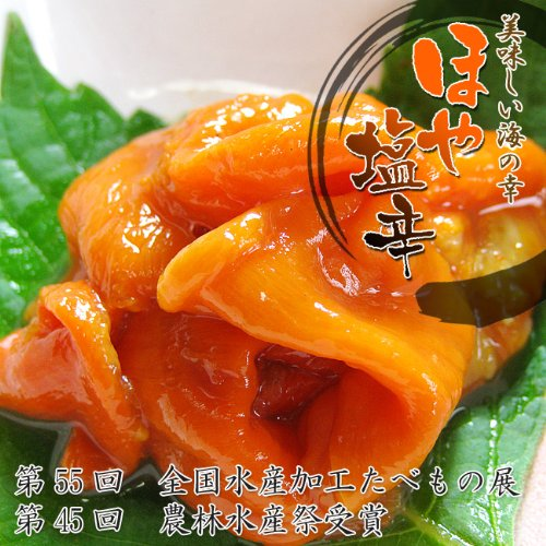 ほや塩辛130g (北海道産赤海鞘使用) 上品な磯の香りの貴重な赤ホヤ (海のパイナップルのホヤ) あかほや 海鮮珍味