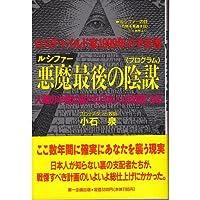 悪魔(ルシファー)最後の陰謀(プログラム)―ロスチャイルド家1999年の予言書 人類の半数は殺され日本人は奴隷になる