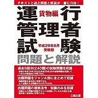 運行管理者試験 問題と解説 貨物編 平成29年8月受験版