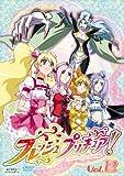 フレッシュプリキュア! Vol.12[DVD]