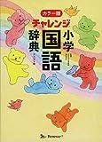 チャレンジ小学国語辞典カラー版コンパクト版