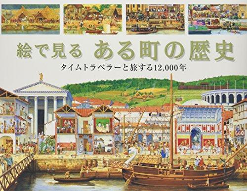 絵で見るある町の歴史―タイムトラベラーと旅する12,000年の詳細を見る