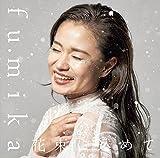 fumika「花束に込めて」のジャケット画像