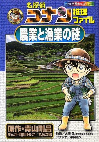 名探偵コナン推理ファイル 農業と漁業の謎 (小学館学習まんがシリーズ)