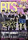 K-POP FAN vol.001 (G-MOOK)