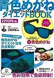 青色めがねダイエットBOOK【青色めがね付き】 (バラエティ)