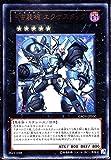 遊戯王 GAOV-JP050-UL 《甲虫装機 エクサスタッグ》 Ultimate
