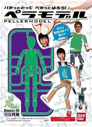 ペラモデル Basic-M ライトグリーン