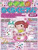 小学生のらくらくピアノ♪2017 (シンコー・ミュージックMOOK)
