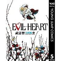 EVIL HEART 完結編 上 (ヤングジャンプコミックスDIGITAL)