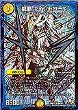 デュエルマスターズ DMR15-6D 龍覇 セイントローズ (ドラマチックレア) 【ドラゴンサーガ 拡張パック第3章 双剣オウギンガ 収録】DMR15-006D