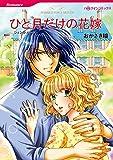 ひと月だけの花嫁 (ハーレクインコミックス)