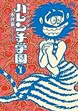 50周年記念愛蔵版 ハレンチ学園1 (ビッグコミックススペシャル)