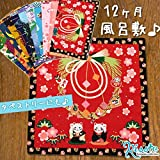 《ネコポス対応》(キステ)Kisste 四季彩布 12ヶ月の季節柄小風呂敷 5-4-00081
