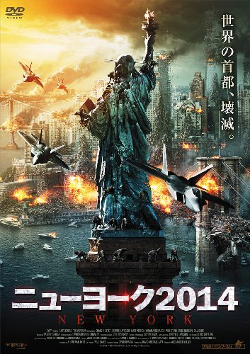 ニューヨーク2014 [DVD]