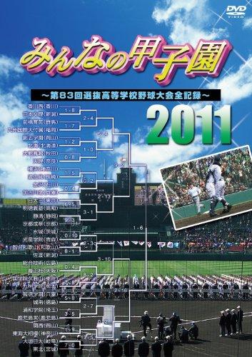 みんなの甲子園2011 第83回選抜高等学校野球大会全記録 [DVD] -