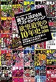 裏モノJAPANベストセレクション★欲望追及の10年史1998年 → 2008年: ―――1000タイトルから厳選した傑作体験ルポ46本!!