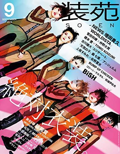 装苑 2019年 9月号 (雑誌)