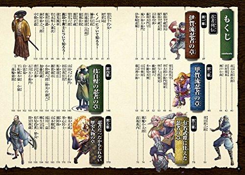 忍者・忍術 超秘伝図鑑