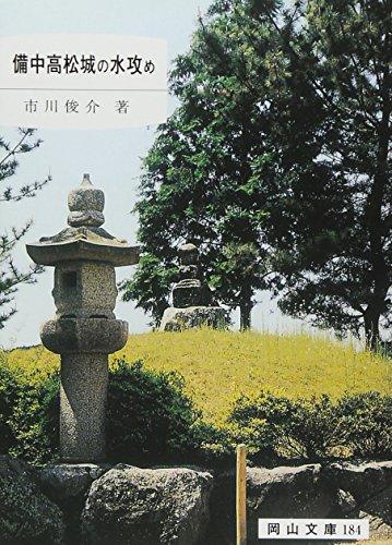 備中高松城の水攻め (岡山文庫 (184))