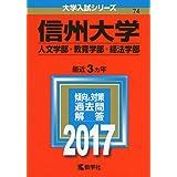 信州大学(人文学部・教育学部・経法学部) (2017年版大学入試シリーズ)