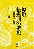 原敬 転換期の構想―国際社会と日本
