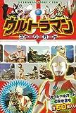 ウルトラマンストーリーカード ([バラエティ])