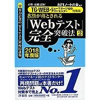 必勝・就職試験! 【TG-WEB・ヒューマネージ社のテストセンター対策用】8割が落とされる「Webテスト」完全突破法【2】【2018年度版】