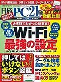 日経PC21 2019年 4 月号 画像