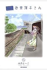 がんばれ!消えるな!!色素薄子さん: 5 (REXコミックス) Kindle版