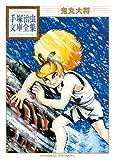 鬼丸大将 (手塚治虫文庫全集)