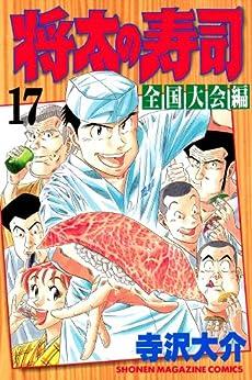 将太の寿司 全国大会編 第01-17巻 [Shouta no Sushi: Zenkokutaikaihen vol 01-17]