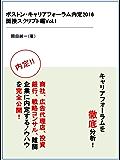 就活フォーラム内定2016 内定者 面接スクリプト・解説編Vol.1